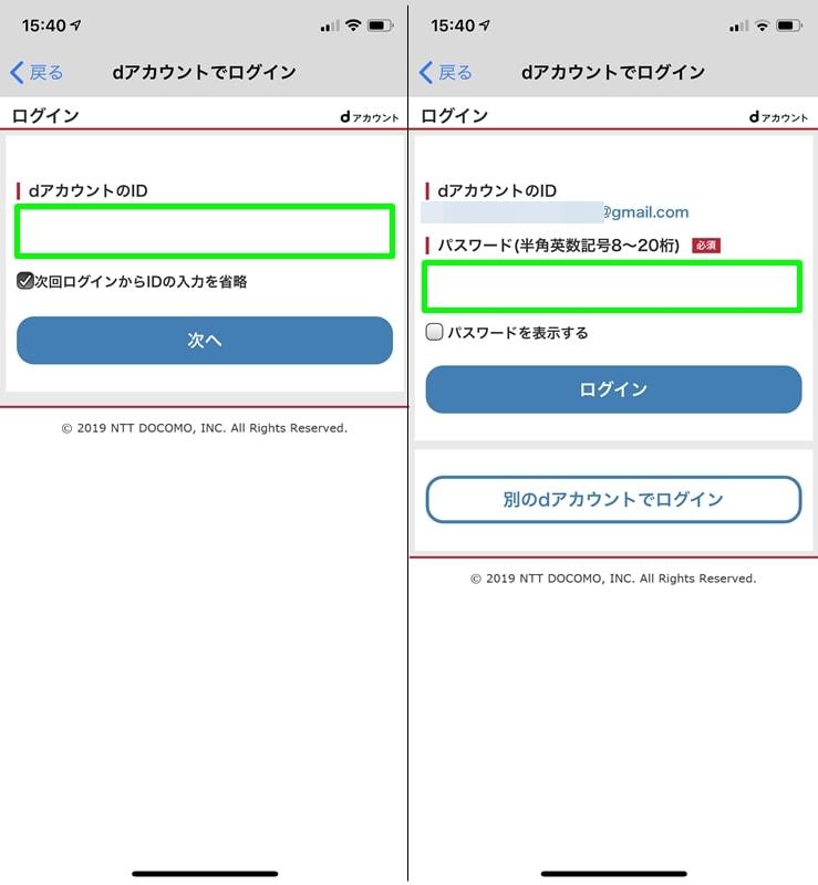 【dブック】dアカウントにログイン