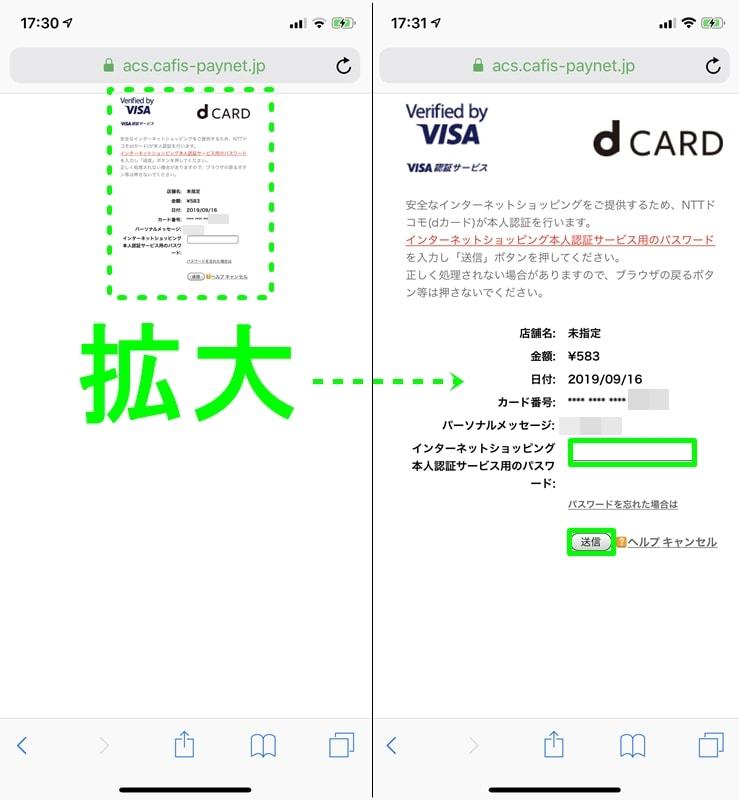 【dブック】3Dセキュア