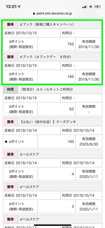 【dブック】キャンペーン分のdポイント付与