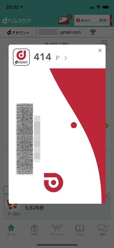 【dヘルスケア】dポイントカード