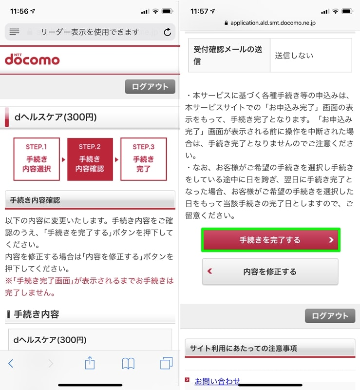【dヘルスケア】解約