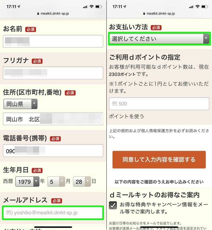 【dミールキット】注文フォーム
