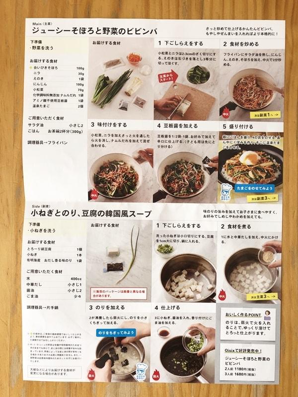 【dミールキット】レシピ