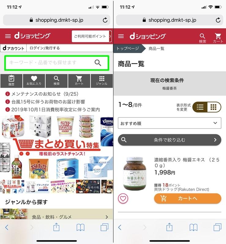 【dショッピング】商品を検索