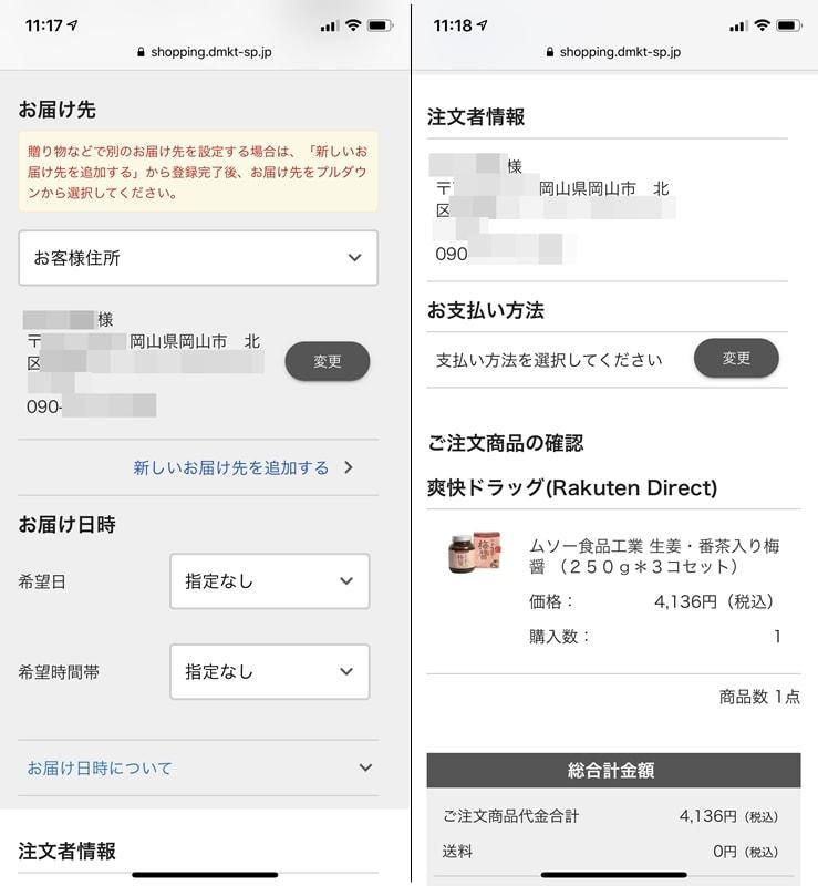 【dショッピング】注文情報などを確認