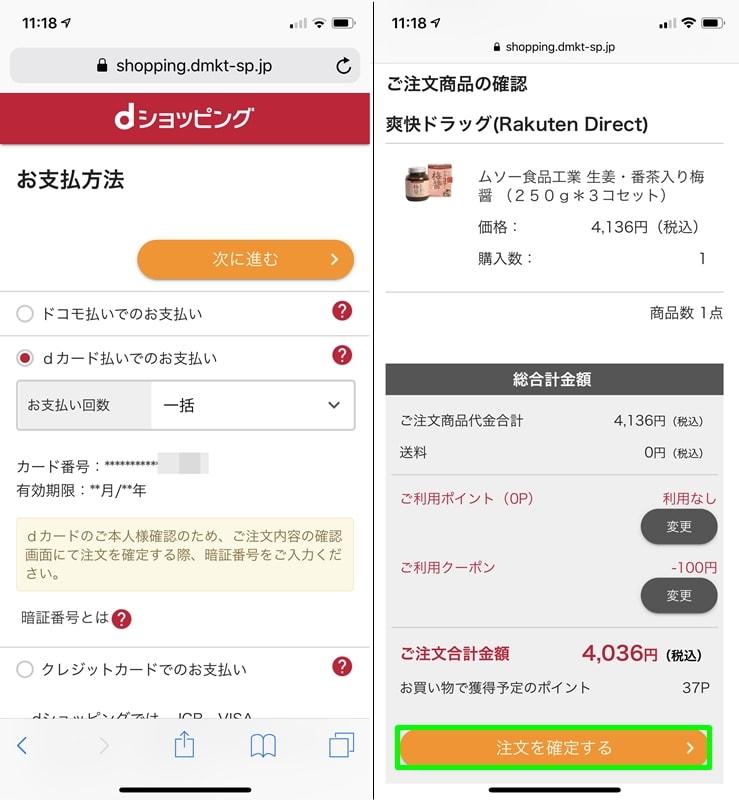 【dショッピング】支払方法などを確認し注文を確定する