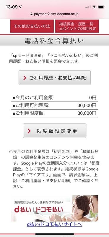 【dショッピング】ドコモ払い限度額