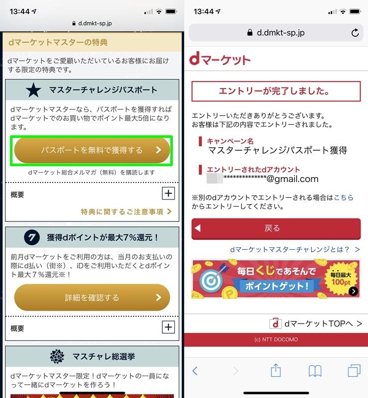 【dショッピング】マスターチャレンジパスポート獲得
