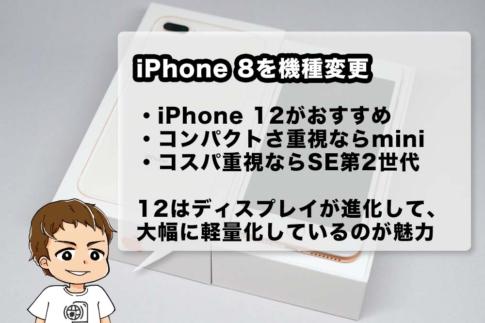 iPhone 8を機種変更