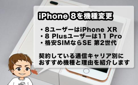 iPhone 8・8 Plusからの機種変更