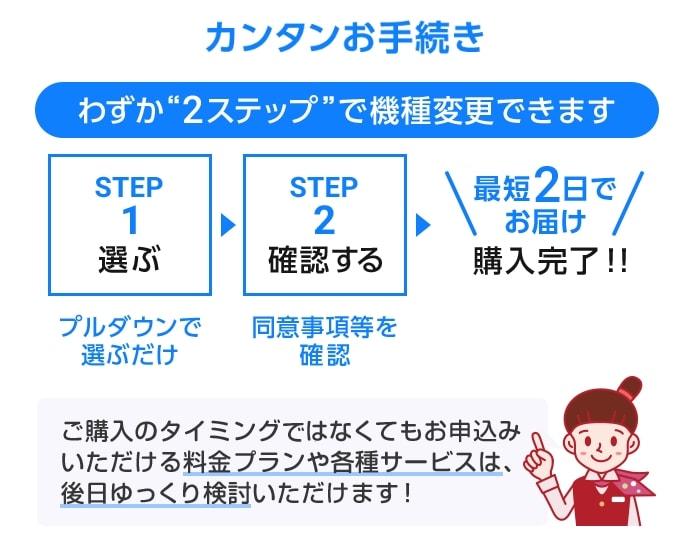 【カンタンお手続き】わずか2ステップ