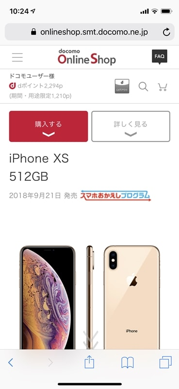 【カンタンお手続き】iPhone XS