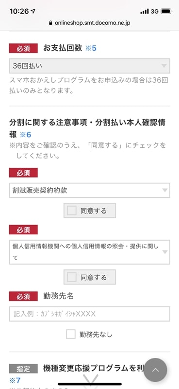 【カンタンお手続き】ショッピングカート(カンタンお手続き)