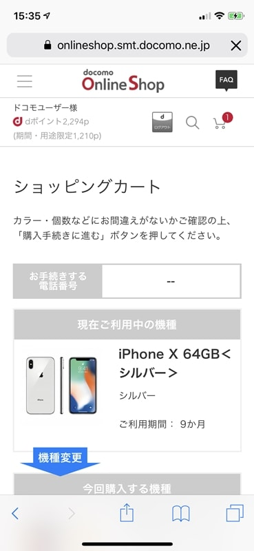 【カンタンお手続き】ショッピングカート