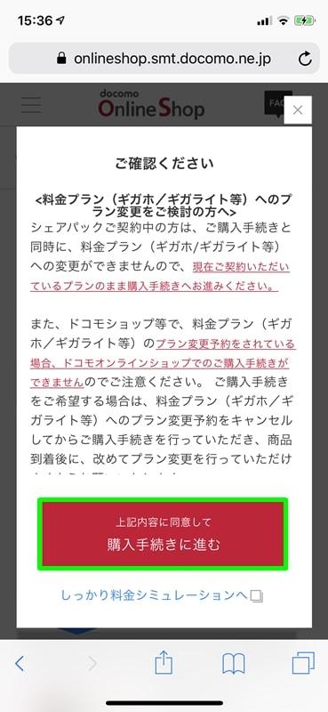 【カンタンお手続き】プラン変更に対する注意事項