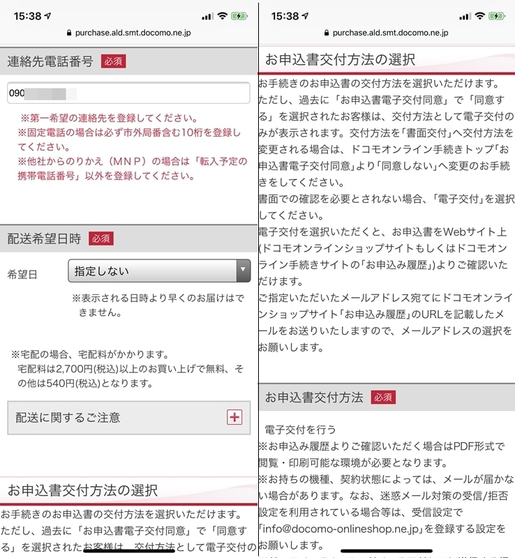 【カンタンお手続き】連絡先番号