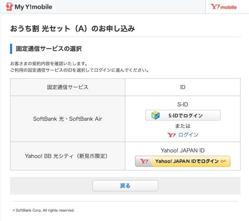 Y!mobileおうち割申し込みページ