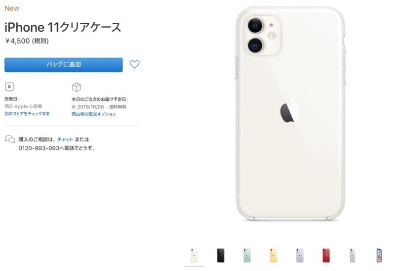 Apple純正クリアケース