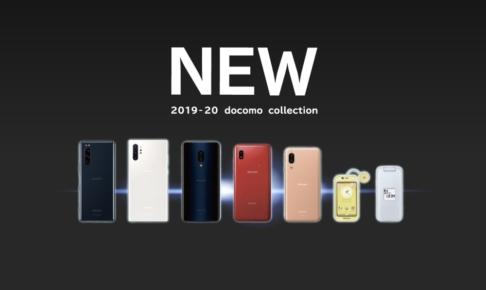 ドコモ2019-2020年冬春モデル