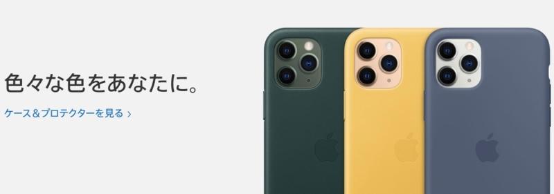 Apple純正ケース