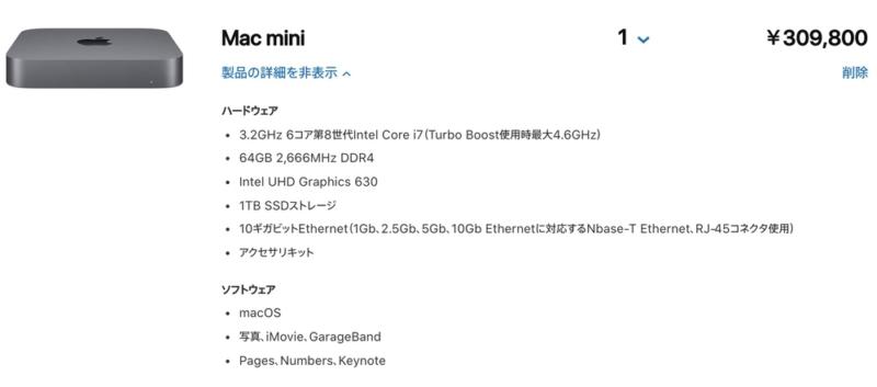 定価だと30万円(税別)の変態Mac mini