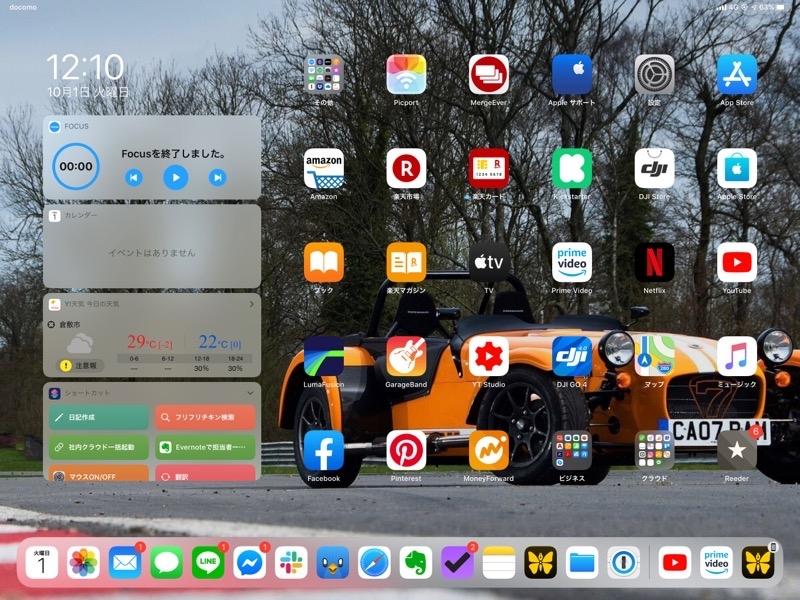 iPadOSでは最大30個のAppが置ける