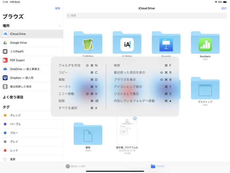iOS12のキーボードショートカットは少ない