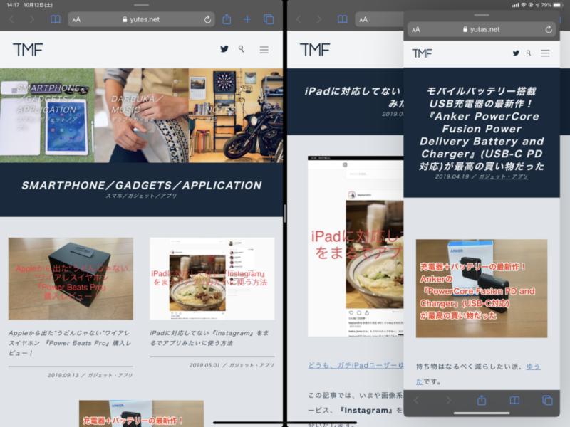 同一App内でSlide OverとSplit Viewが可能に