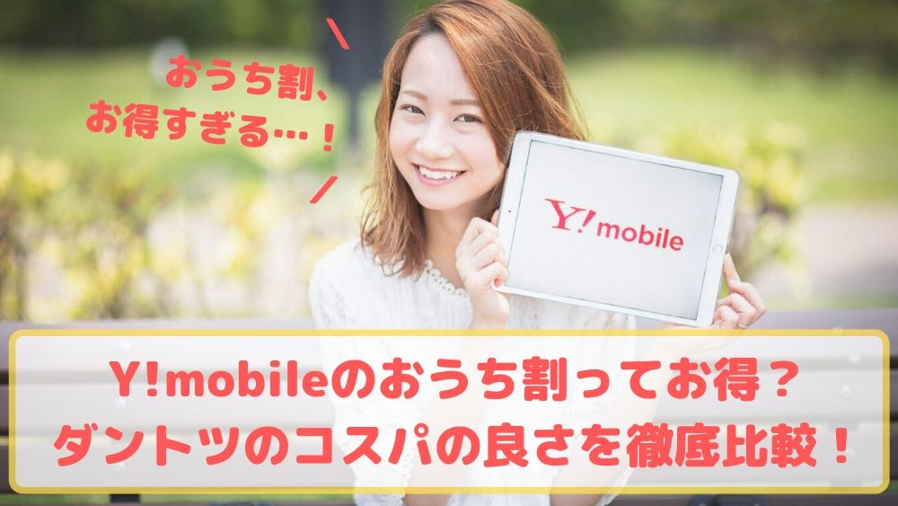 Y!mobileおうち割ゆりちぇるアイキャッチ
