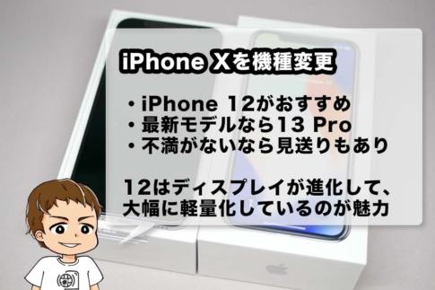 iPhone Xを機種変更