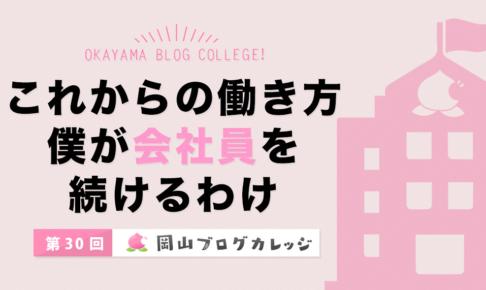 第30回岡山ブログカレッジ