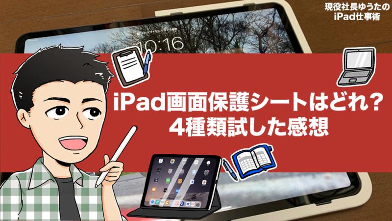 iPad画面保護シートのおすすめは
