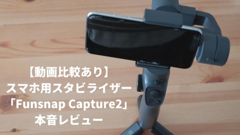 「Funsnap Capture2」アイキャッチ