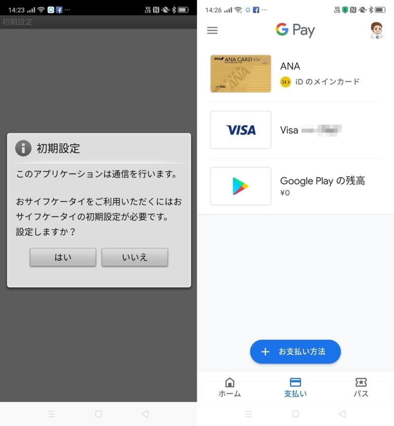 Google Pay対応