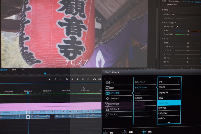 BenQ「PD3220U」カラーモード比較AdobeRGB