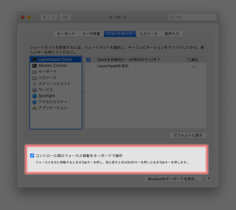 macOS Catalina(10.15)の設定画面
