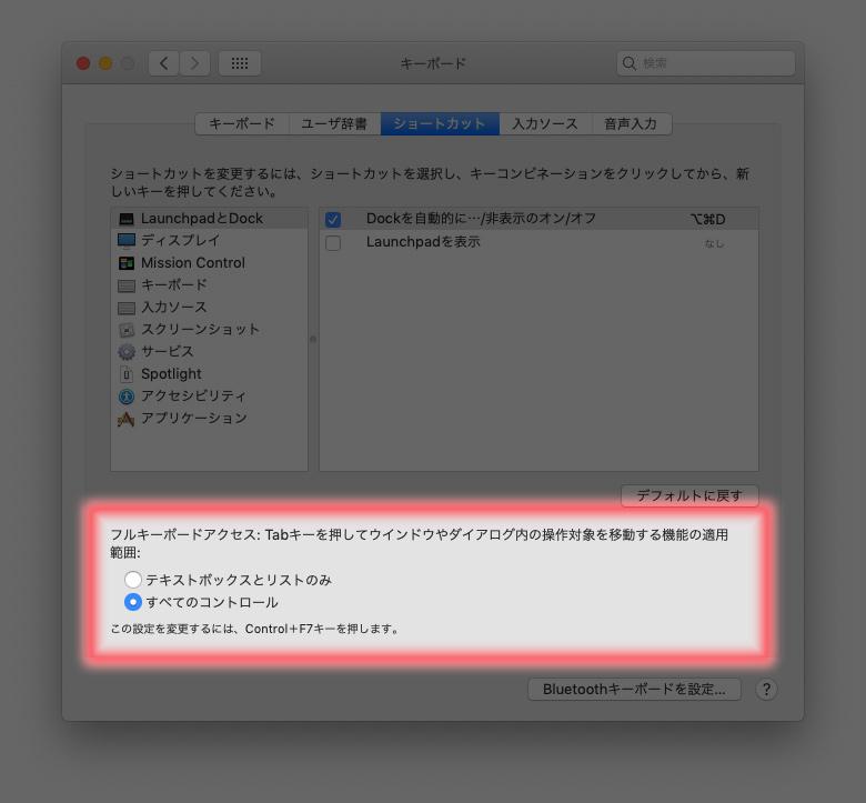 macOS Mojave(10.14)ではフルキーボードアクセスを有効にする
