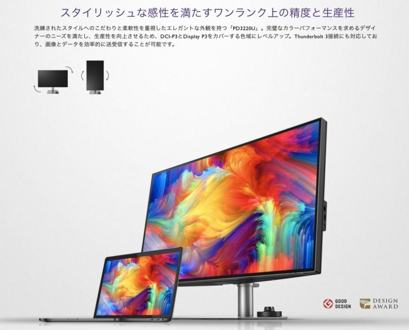 BenQ「デザイナーモニターPD3220U」