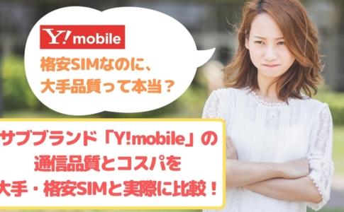 サブブランドと大手・格安SIM比較ゆりちぇるアイキャッチ