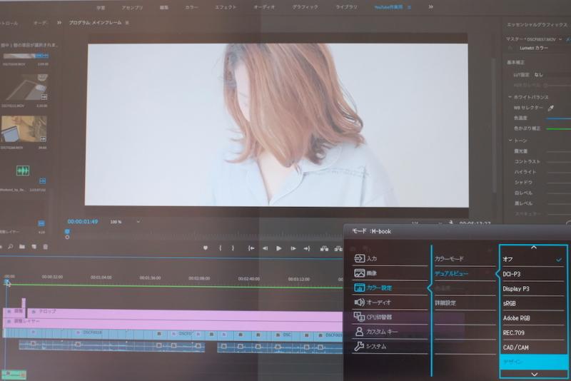 BenQ「PD3220U」動画編集カラーグレーディング