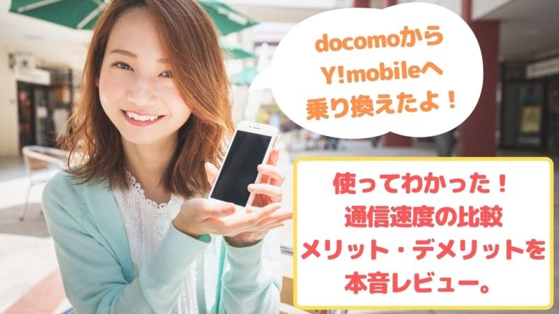 Y!mobileからY!mobileへ乗り換えた本音レビュー。ゆりちぇるアイキャッチ
