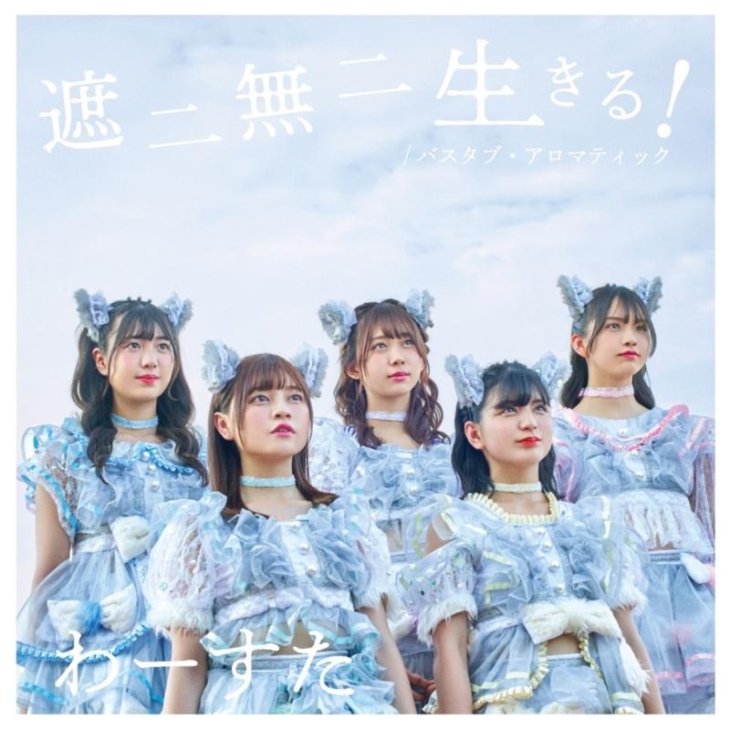 わーすた5thシングル「遮二無二 生きる!/バスタブ・アロマティック」CD