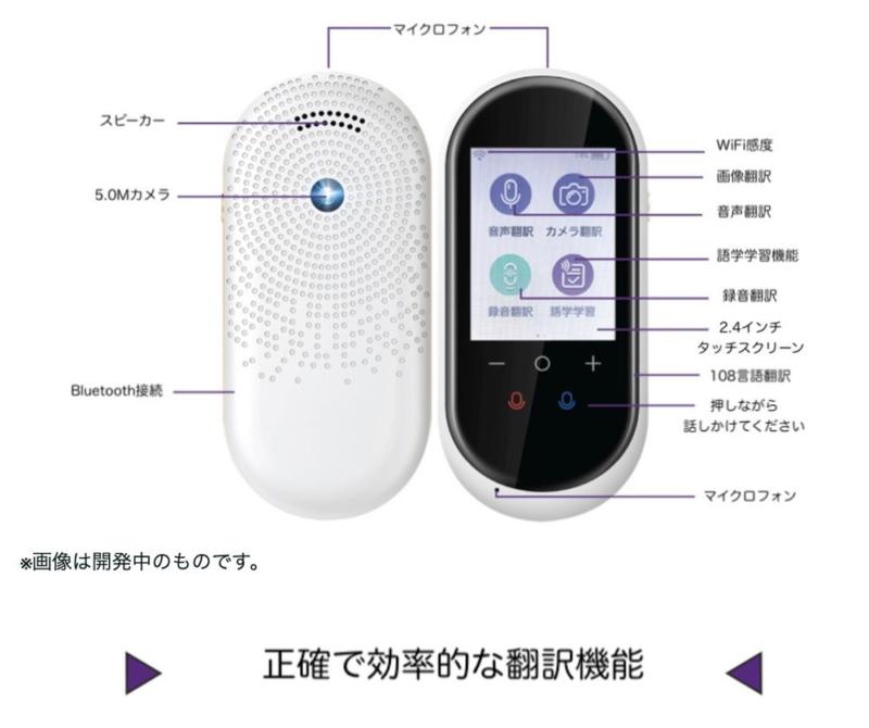 スマート翻訳機Tern Touch