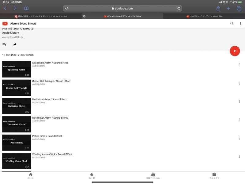 モバイル表示のyoutube audio library
