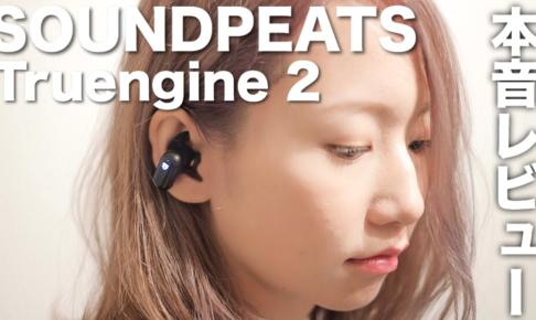 SOUNDPEATS「Truengine2」ゆりちぇるアイキャッチ
