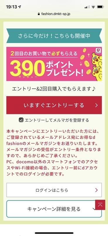 【d fashion】2回目クーポン