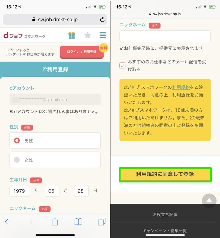 【dジョブ】利用登録