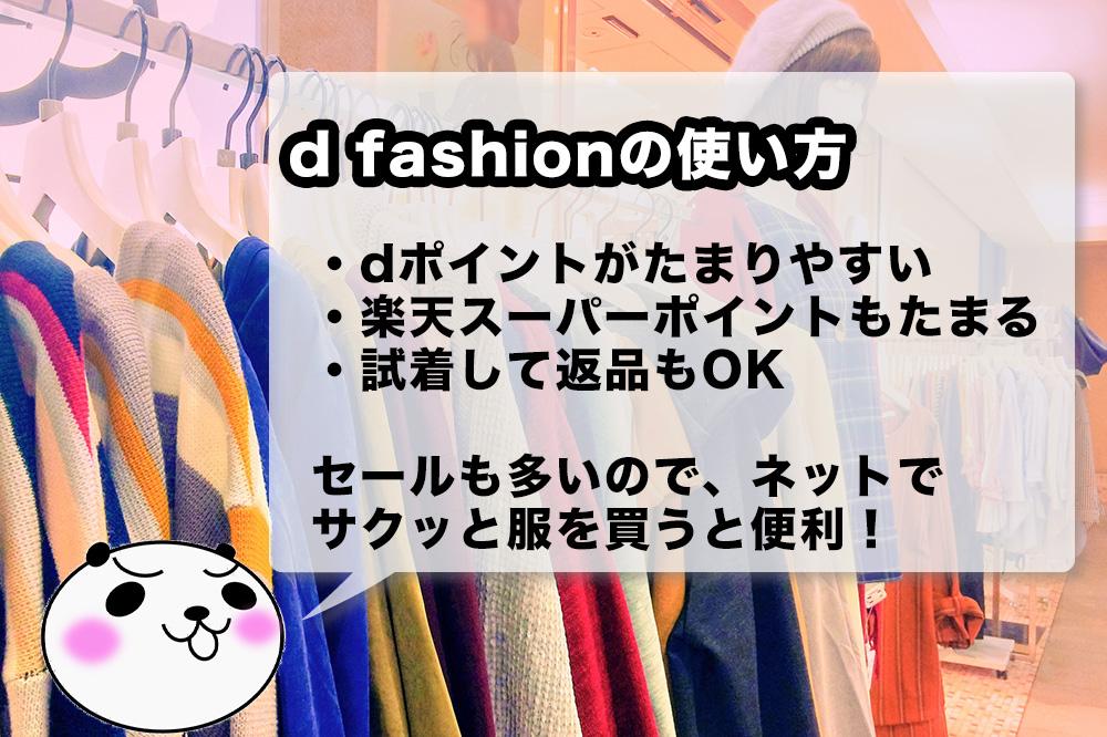 d fashionの使い方