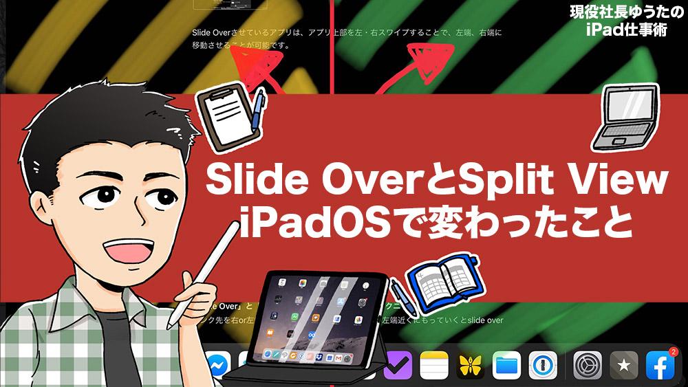 マルチタスク機能「Slide Over」と「Split View」の使い方