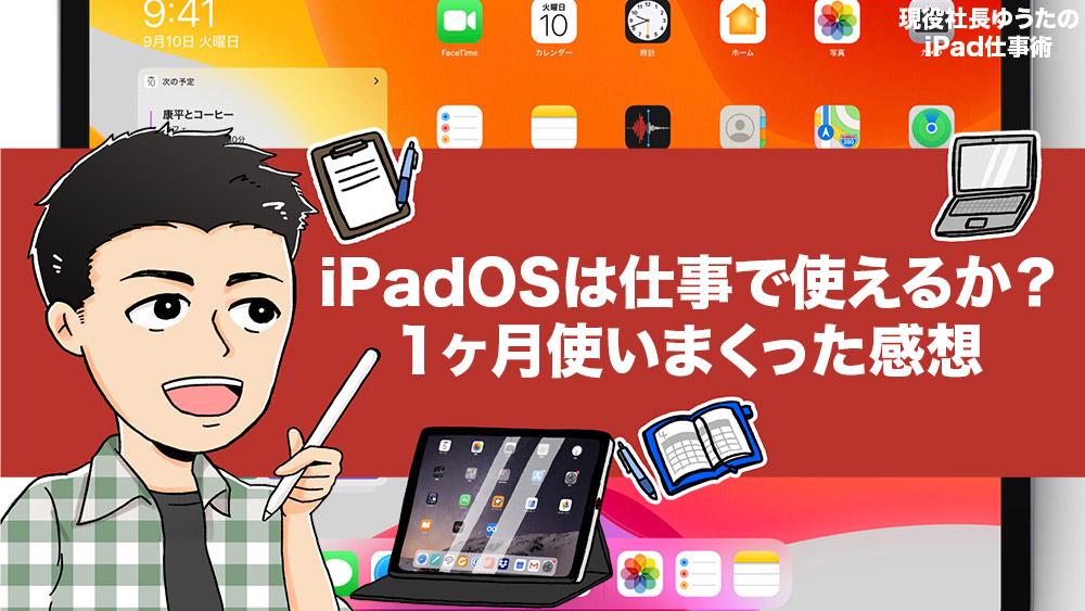 iPadOSは仕事で使えるか?